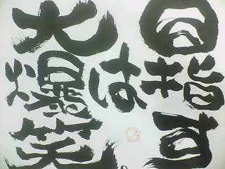 a_daibaku.jpg